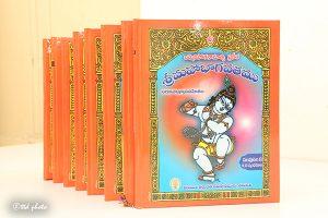 POTHANA BHAGAVATHAM 03