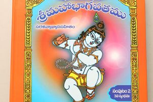 POTHANA BHAGAVATHAM 04